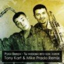 Руки Вверх - Ты назови его как меня Tony Kart & Mike Prado remix