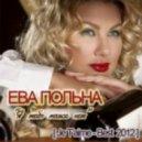 Ева Польна - Парни не плачут (feat. Di Em Si Filo Sofin)