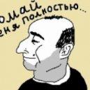 Aksioma Project  - Ломай Меня Полностью ( Radio Edit)