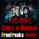 Loc-Dog - Секс и Виски (FreeFreaks Remix)