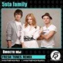 5sta Family - Вместе Мы (Fresh Tunes Remix)