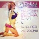 Макsим - Весна (DJ V1t & DJ Elder 2k12 Remix)