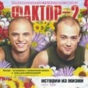 Фактор 2 - Весна (Dj Karpencko Mega Remix 2012)