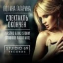 Полина Гагарина - Спектакль Окончен (Piastro & Dvj Storm Studio69 Extended Mix)