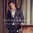 Dima Bilan - Tak Ne Bivaet (Artego vs Cooler & Long Remix)