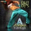 OutCast Dj's - Азбука Танца #59 (Guest DJ BIT)
