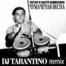 Потап и Настя Каменских - Чумачечая Весна (DJ TARANTINO Remix)