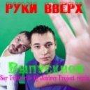 Руки Вверх - Выпускной (Ser Twister & Dj Andrey Project  Remix 2012)
