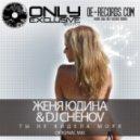 Женя Юдина & DJ Chehov - Ты Не Видела Моря 2012 (Extended Mix)