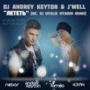 DJ Andrey Keyton Feat. J'WELL  -  Лететь (Original Mix)