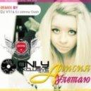 Алисия - Улетаю (DJ V1t & DJ Johnny Clash Remix)