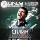 AnTon PavLovsky ft.Enzhen - Орбит без сахара (Cover Сплин)