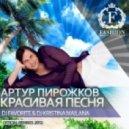 Артур Пирожков - Красивая Песня (DJ Favorite & DJ Kristina Mailana Piano Club Mix)