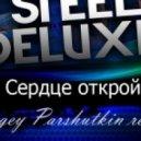 Steel Deluxe - Сердце открой (Sergey Parshutkin remix)