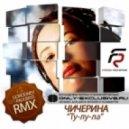 Чичерина - Ту-Лу-Ла (DJ Paulbass & DJ Gorodnev Club mix 2012)
