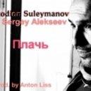 Rodion Suleymanov & Sergey Alekseev - Плачь (radio mix) [prod.by Anton Liss]