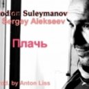 Rodion Suleymanov & Sergey Alekseev - Плачь (Extended Mix) [prod.by Anton Liss] ()