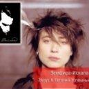 Земфира - Искала (2ways & Евгений Успешный Remix)