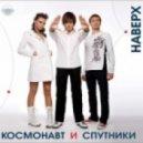 Cosmonaut ft. DBF - OverRide (Cosmonaut's tribe mix)