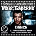 Макс Барских - Dance (DJ Favorite Delicious Remix)