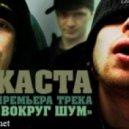 Каста - Вокруг шум (Dj Medya ShocK Mash-Up)