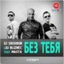 DJ Shishkin & DJ Bliznec Feat. Masta  - Без Тебя ( Dj Viduta Remix )