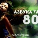 OutCast DJ\'s - Азбука Танца #80 (comeback to 2009)