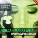 Линда - Марихуана (DJ Viduta & Dimixer Remix)