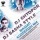O-Zone vs. Dj Denis Rublev  - Dragostea Din Tei (DJ Sasha Style & DJ Shtopor Mashup)