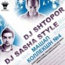 Shakira Vs. Dany Lorence - Addicted To You  (DJ SASHA STYLE & DJ SHTOPOR MASHUP)