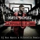 Митя Фомин - Восточный Экспресс (Dj Max Myers & Rifatello Remix Extended English Version)