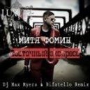 Митя Фомин - Восточный Экспресс (Dj Max Myers & Rifatello Remix Radio English Version)