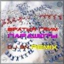 Братья Грим - Парашюты (Dj ЭN Remix 2013)