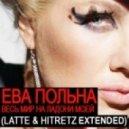 Ева Польна - Весь мир на ладони моей (Latte & HITretz Extended Mix)