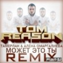 Тамерлан и Алена Омаргалиева - Может Это Ты (Tom Reason Remix)
