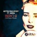 Anton Pavlovsky ft. Anisa - Верю я (Cover Жанна Агузарова)