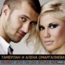 Тамерлан и Алена Омаргалиева - Может это ты (DJ Jetlex Remix)