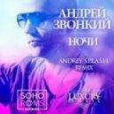 Андрей Звонкий - Ночи (Andrey S.p.l.a.s.h. Remix)