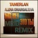 Тамерлан и Алена Омаргалиева - Может Это Ты (MriD Remix)