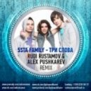 5sta Family - Три слова (Rudi Rustamov & Alex Pushkarev Remix)