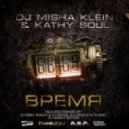 DJ Misha Klein & Kathy Soul - Время (Dj Denis Rublev & Dj Anton Remix)