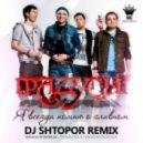 Градусы - Я Всегда Помню О Главном (DJ Shtopor Remix)