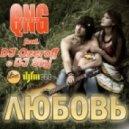 Куинджи (QNG) feat. DJ Ozerof & DJ Sky - Любовь (Radio Edit)