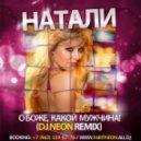 Натали - О Боже, Какой Мужчина (DJ NEON Remix)