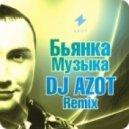 Бьянка - Музыка  (DJ AZOT Remix)