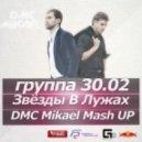 30.02 vs. Nejtrino & Baur  - Звёзды В Лужах (DMC Mikael Mash)