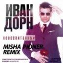 Иван Дорн - Невоспитанный (Misha Pioner Radio Edit)