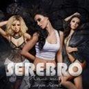 Серебро - Мало Тебя (Dj Drum Remix)