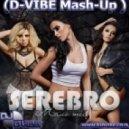 Serebro - Мало тебя (D-VIBE Mash-Up)