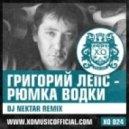 Григорий Лепс - Рюмка Водки (DJ Nektar Remix)